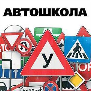 Автошколы Ершовки