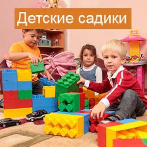 Детские сады Ершовки