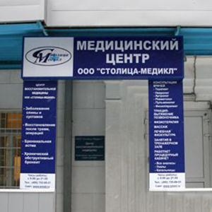 Медицинские центры Ершовки