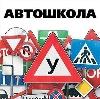 Автошколы в Ершовке
