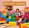 Детские сады в Ершовке