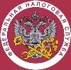 Налоговые инспекции, службы в Ершовке