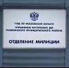Отделения полиции в Ершовке