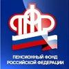 Пенсионные фонды в Ершовке