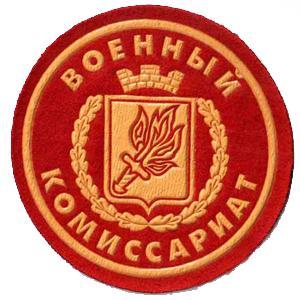Военкоматы, комиссариаты Ершовки